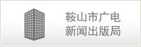 鞍山文广局