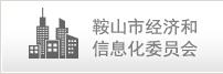 鞍山经信委